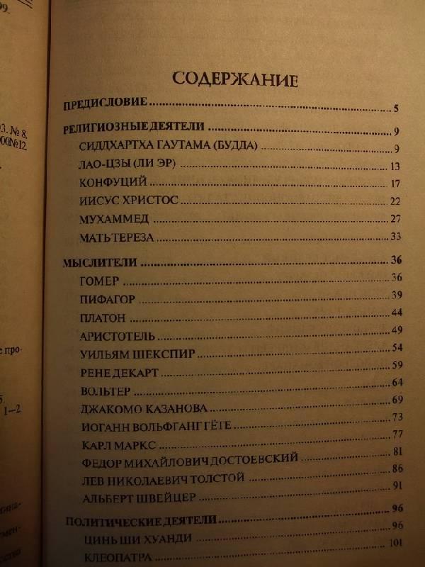Иллюстрация 1 из 20 для 100 великих людей - Сергей Мусский | Лабиринт - книги. Источник: Имярек