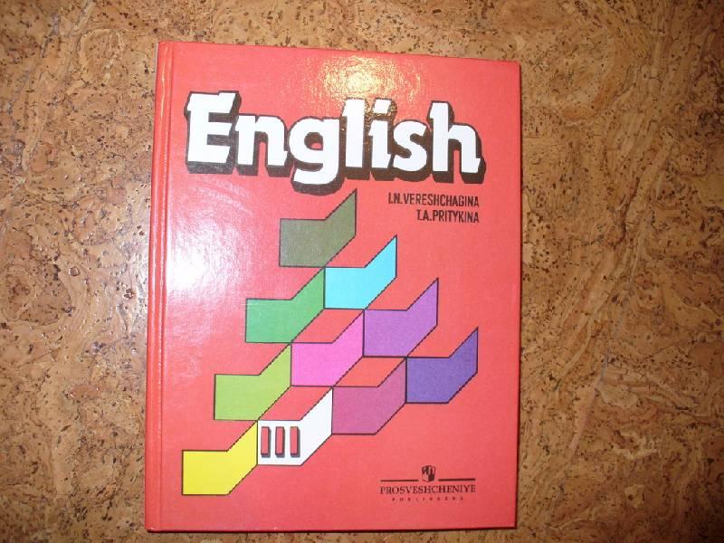 Верещагина 1 класс учебник