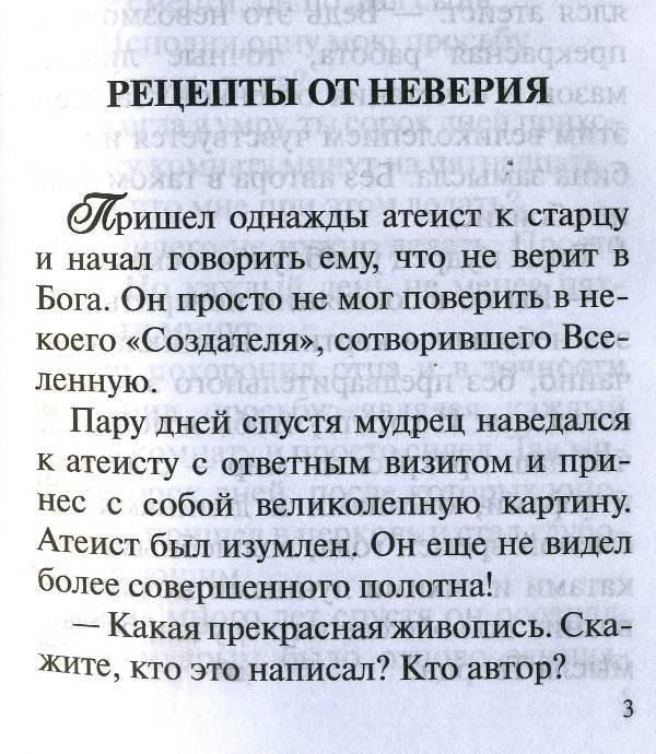 """Иллюстрация ѣ 3 к книге """"Лекарство от греха. Притчи&quot"""
