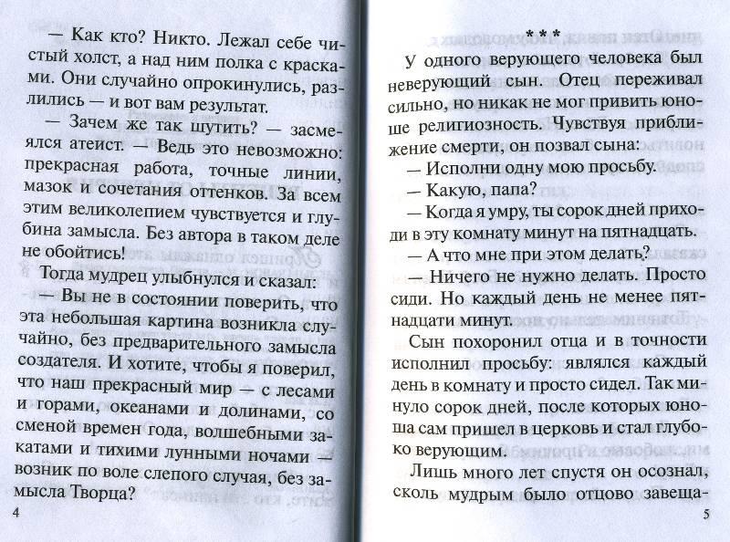 """Иллюстрация ѣ 4 к книге """"Лекарство от греха. Притчи&quot"""