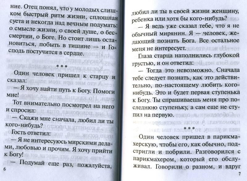 """Иллюстрация ѣ 5 к книге """"Лекарство от греха. Притчи&quot"""