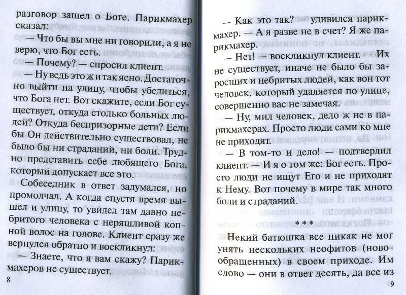 """Иллюстрация ѣ 6 к книге """"Лекарство от греха. Притчи&quot"""