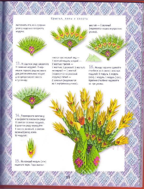 оригами схемы орхидеи.
