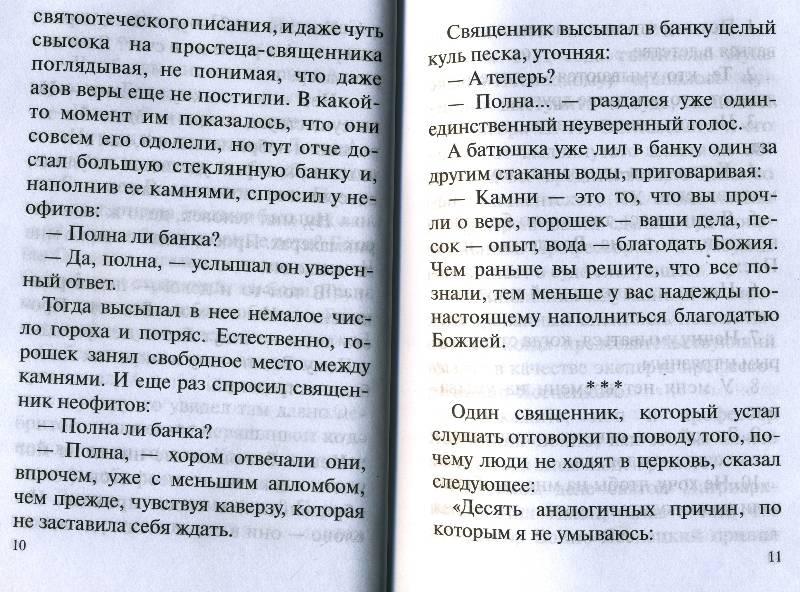 """Иллюстрация ѣ 7 к книге """"Лекарство от греха. Притчи&quot"""