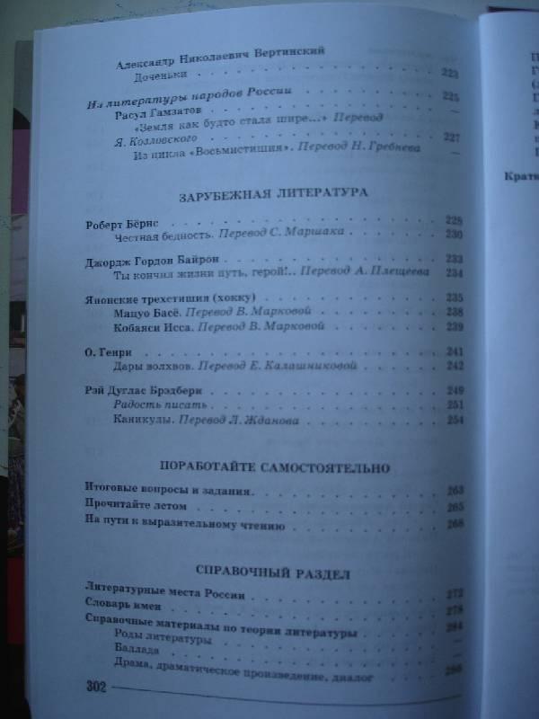 гдз по литературе список произведений