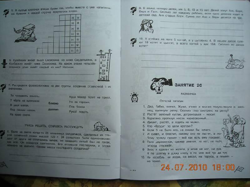 ГДЗ за 4 класс