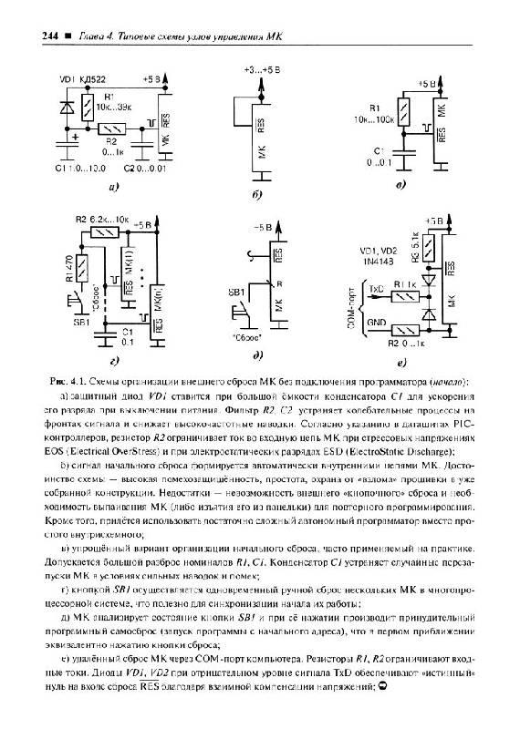 Источник. следующая. книги 1000 и одна микроконтроллерная схема.  Выпуск 1 (+CD) - С. Рюмик.  1. Иллюстрация.