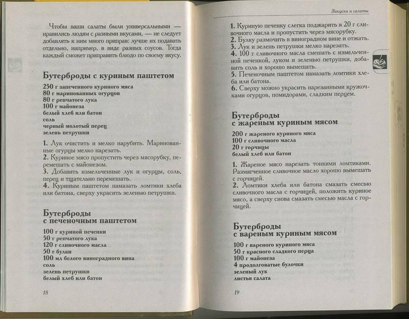Иллюстрация 1 из 5 для Книга рецептов. Блюда из кур - Татьяна Ружинская | Лабиринт - книги. Источник: Machaon