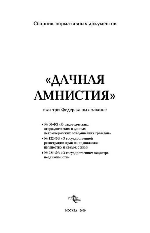 """Иллюстрация 1 из 20 для """"Дачная амнистия"""" или три Федеральных закона   Лабиринт - книги. Источник: Юта"""