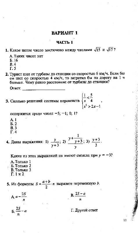 Иллюстрация 1 из 10 для Алгебра. 9 класс. Типовые тестовые задания. ЕГЭ - Марина Буданцева   Лабиринт - книги. Источник: Кошки-мышки