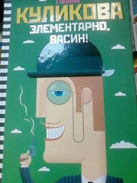 Иллюстрация 1 из 3 для Элементарно, Васин! - Галина Куликова | Лабиринт - книги. Источник: lettrice