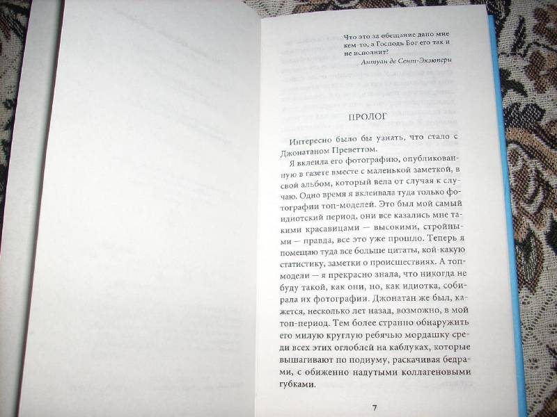 Иллюстрация 1 из 3 для Мануэлла - Филипп Лабро   Лабиринт - книги. Источник: НеБлондинка