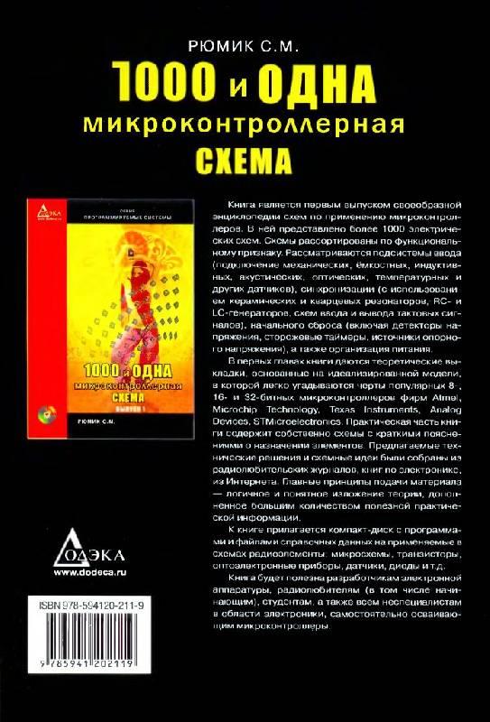 Источник. следующая. книги 1000 и одна микроконтроллерная схема.  Выпуск 1 (+CD) - С. Рюмик.  9. 8. 1. Иллюстрация.