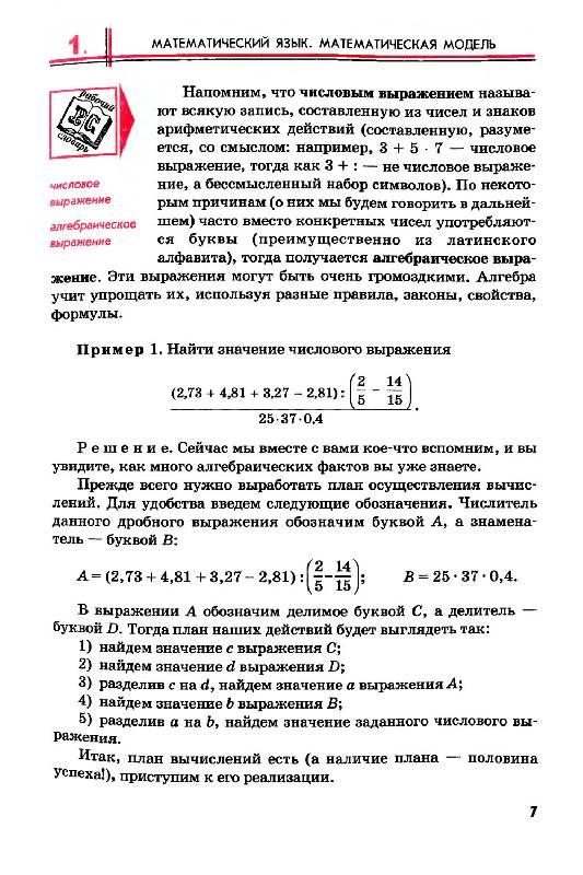 Первый Учебник По Информатике