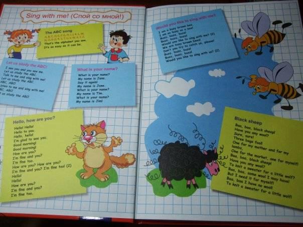 Из 25 для книги английский для малышей
