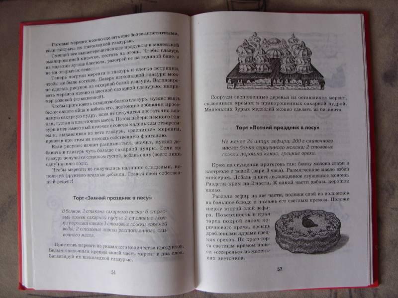 Поваренная книга почтой