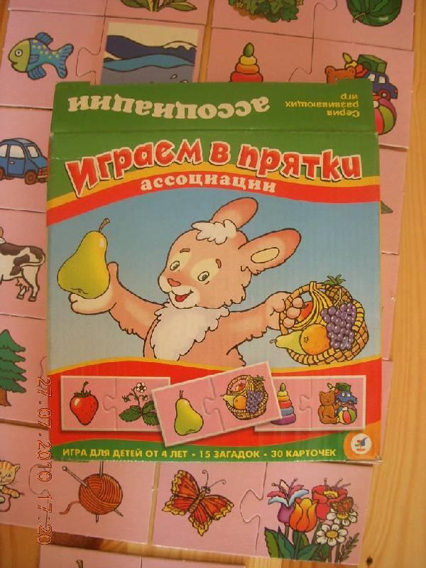 Иллюстрация 1 из 6 для Ассоциации: Играем в прятки | Лабиринт - игрушки. Источник: Bulgakova  Tatjana