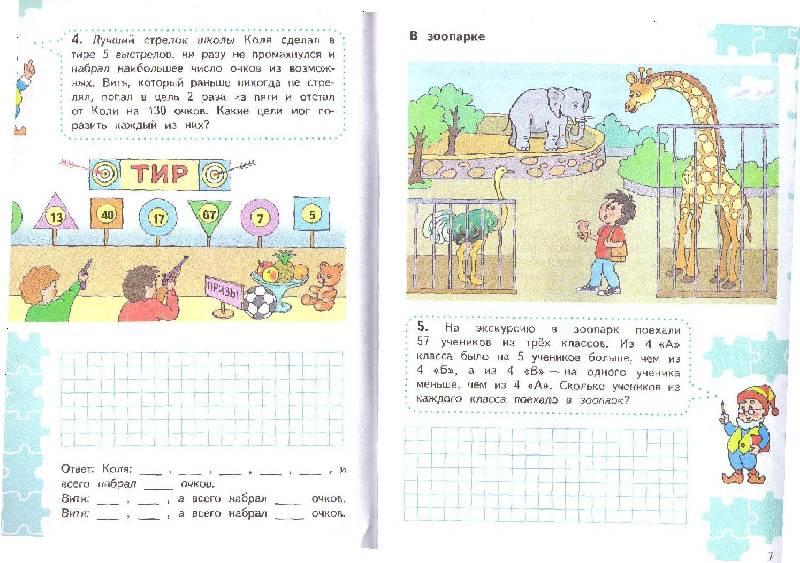Иллюстрация 1 из 6 для Для тех, кто любит математику. 4 класс. Пособие для учащихся общеобразовательных учреждений - Моро, Волкова   Лабиринт - книги. Источник: List
