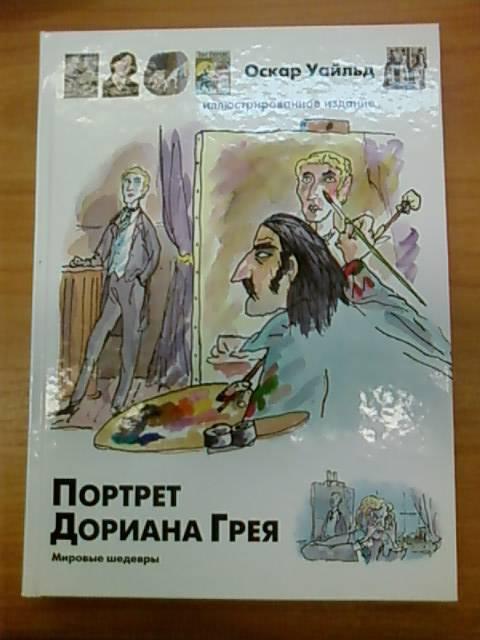 Джером Д Сэлинджер Над Пропастью Во Ржи