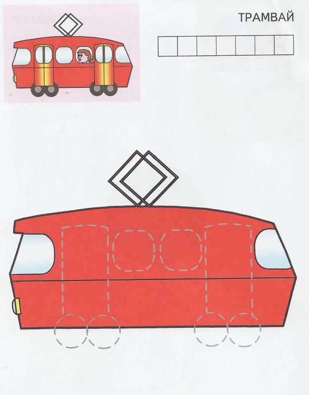 Иллюстрация 4 из 6 для книги аппликация