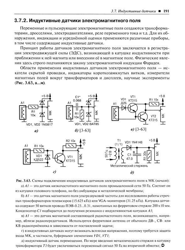 Источник. следующая. книги 1000 и одна микроконтроллерная схема.  Выпуск 1 (+CD) - С. Рюмик.  Joker.