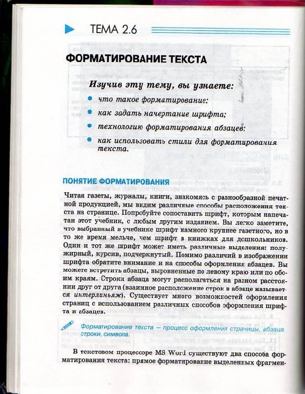 Иллюстрация 1 из 5 для Информатика. 10-11 класс - Наталья Макарова   Лабиринт - книги. Источник: Анна Викторовна