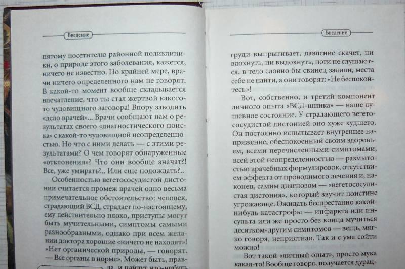 Курпатов Андрей читать онлайн скачать книги бесплатно в