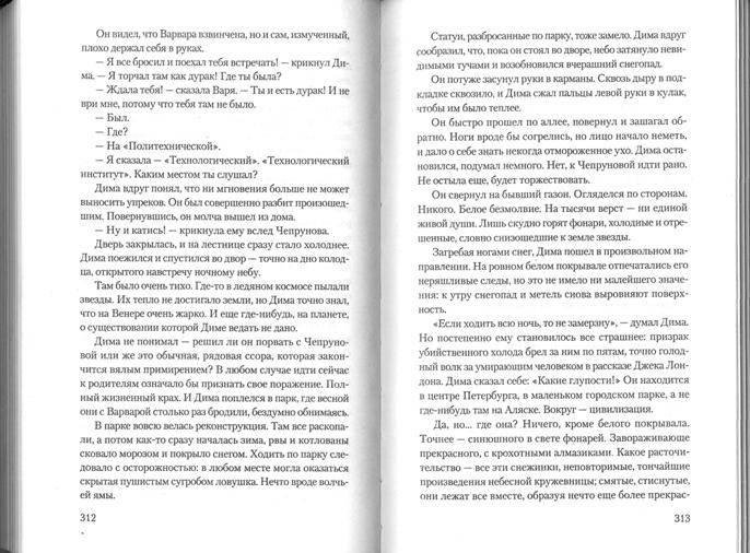 Иллюстрация 1 из 8 для Русские инородные сказки-6. Антология - Фрай, Хаецкая, Лукас | Лабиринт - книги. Источник: АишКа