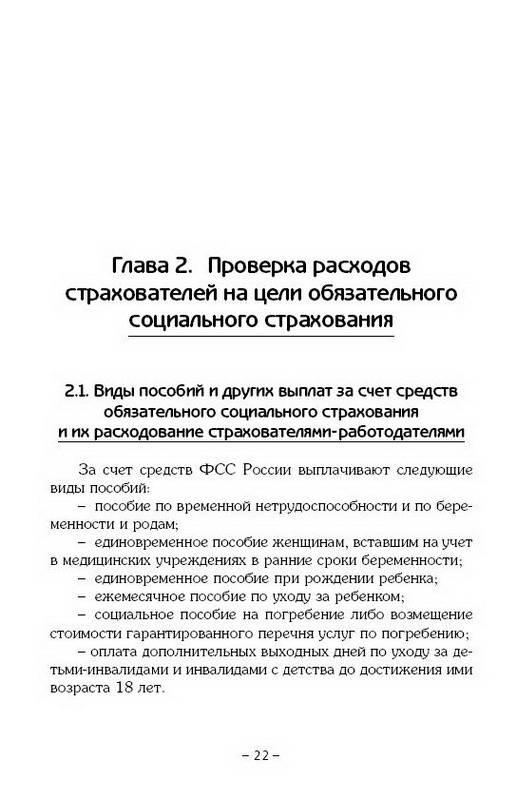Иллюстрация 1 из 5 для Новый порядок проведения проверок ФСС России - Иван Феоктистов   Лабиринт - книги. Источник: Machaon