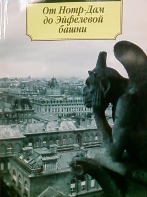 Иллюстрация 1 из 9 для От Нотр-Дам до Эйфелевой башни. Французская лирика в переводах Эльги Линецкой | Лабиринт - книги. Источник: lettrice