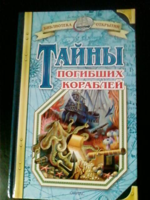 Иллюстрация 1 из 28 для Тайны погибших кораблей - Владимир Малов   Лабиринт - книги. Источник: lettrice