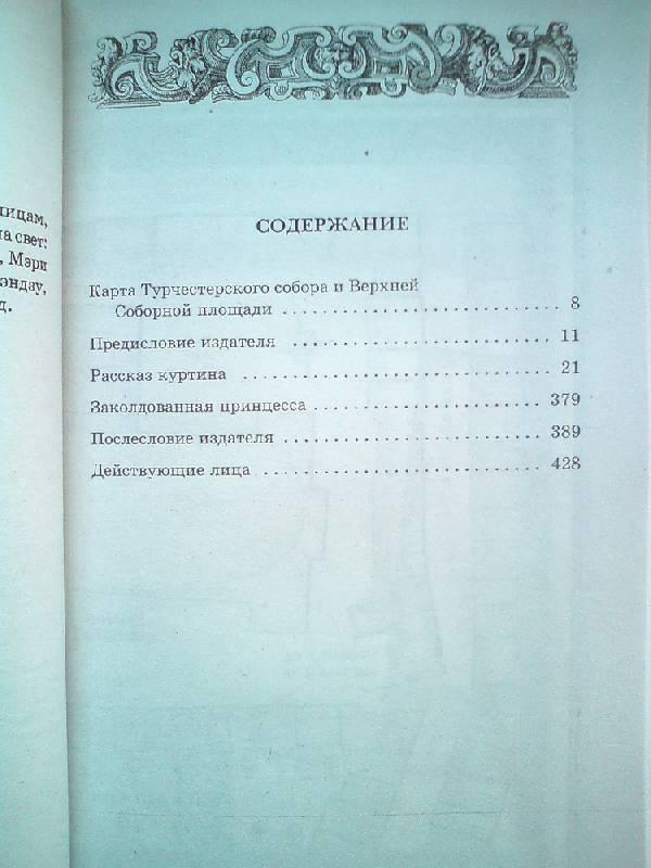 Паллисер непогребенный книга