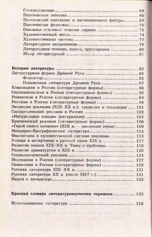 Литература в таблицах и схемах.  Теория.  История.