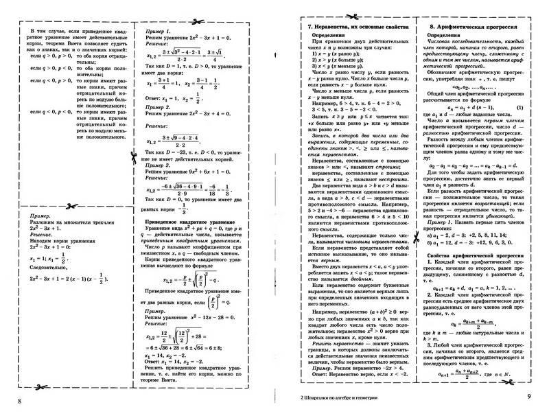 Шпаргалка по алгебре 9кл