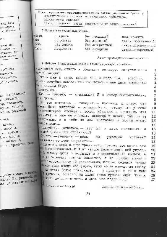 Гдз ахременкова 6 класс ответы