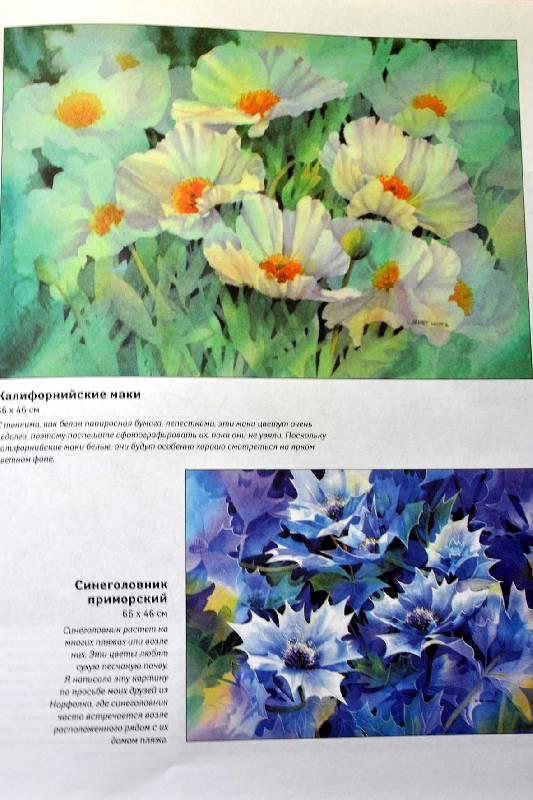 Рисуем цветы акварелью жанет уиттл