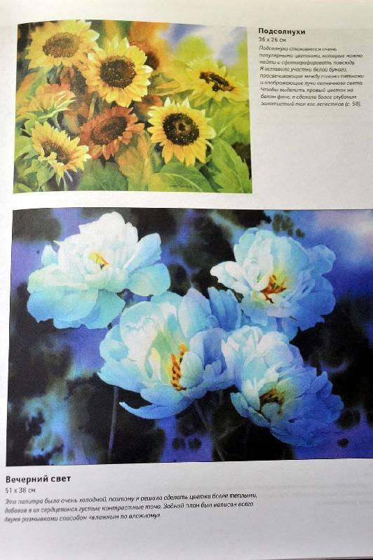 Иллюстрация 6 из 26 для рисуем цветы
