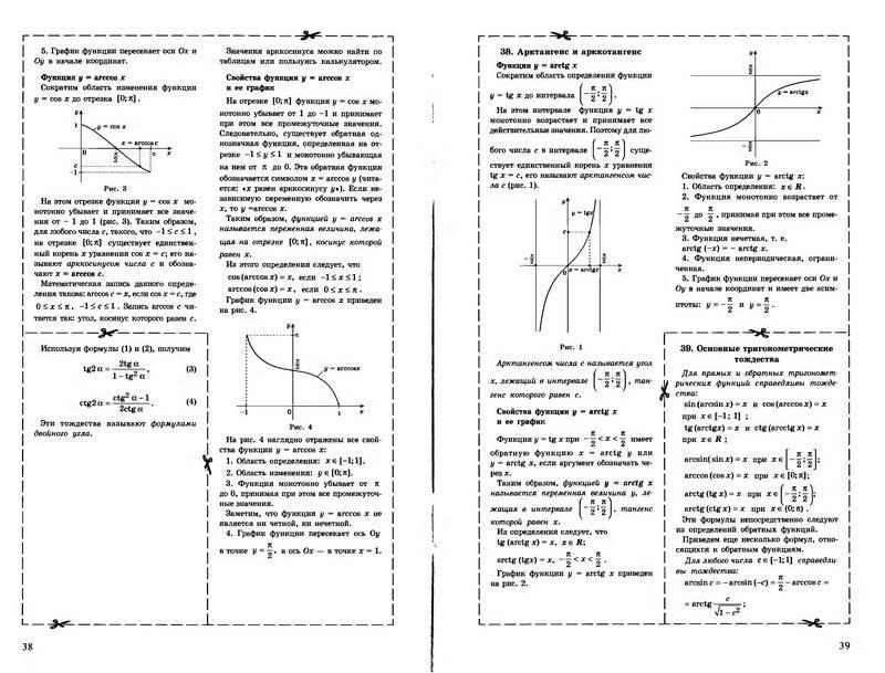 Переводные по геометрии 7 класс по билетам шпаргалки