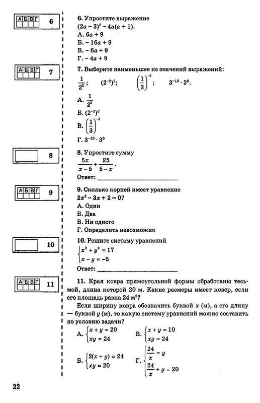 ответы к гиа по математике 9 класс минаева 2010