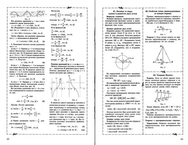 Решебник печатная тетрадь по биологии 9 класс пасечник
