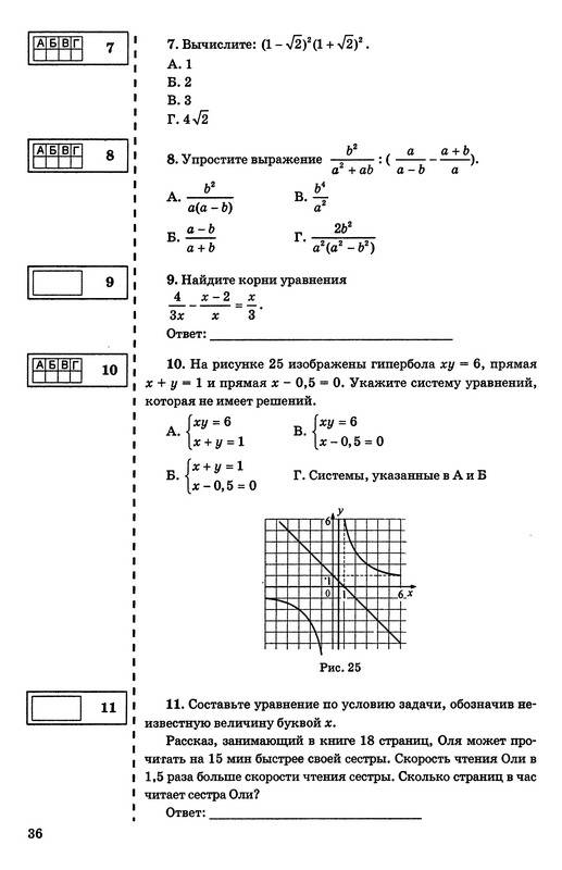 Гиа математика 9 класс вариант 8 ответы