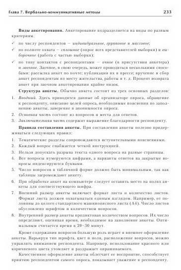 26. 10. из 26 для.  Источник. следующая. книги Экспериментальная психология в схемах и комментариях - Андрей Худяков.