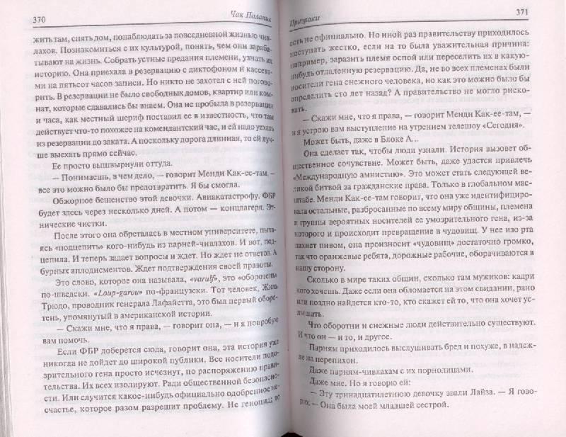 Год 2150 тия александр читать в онлайн