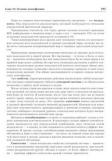 """Иллюстрация 7 к книге  """"Экспериментальная психология в схемах и комментариях """", фотография, изображение, картинка."""