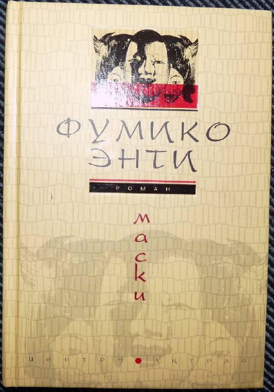Иллюстрация 1 из 3 для Маски: Роман - Фумико Энти | Лабиринт - книги. Источник: Мария  Алексеевна