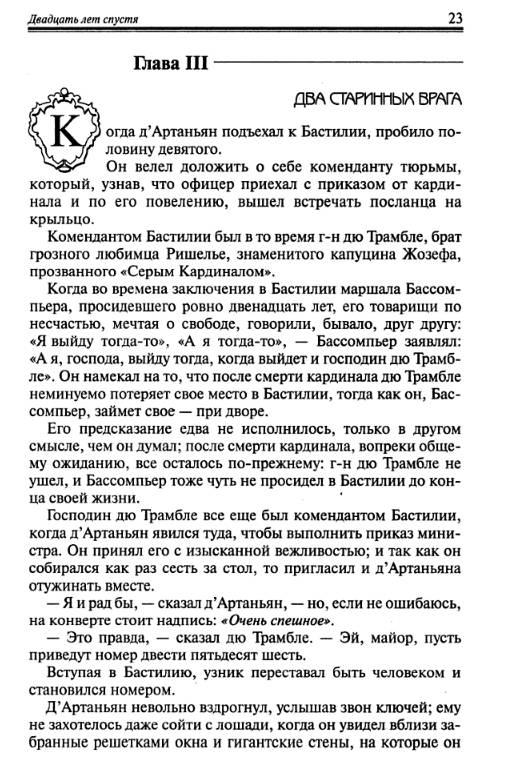 Иллюстрация 1 из 20 для Двадцать лет спустя: Роман. Т. 1 - Александр Дюма | Лабиринт - книги. Источник: Joker