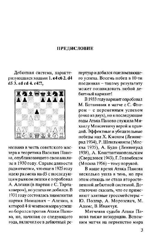 Иллюстрация 1 из 7 для Защита Каро-Канн. Атака Панова - Карпов, Подгаец   Лабиринт - книги. Источник: Кошки-мышки