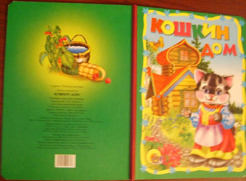 Иллюстрация 1 из 10 для Кошкин дом   Лабиринт - книги. Источник: Tatka
