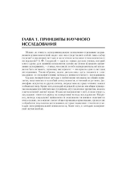 """Иллюстрация 9 к книге  """"Экспериментальная психология в схемах и комментариях """", фотография, изображение, картинка."""