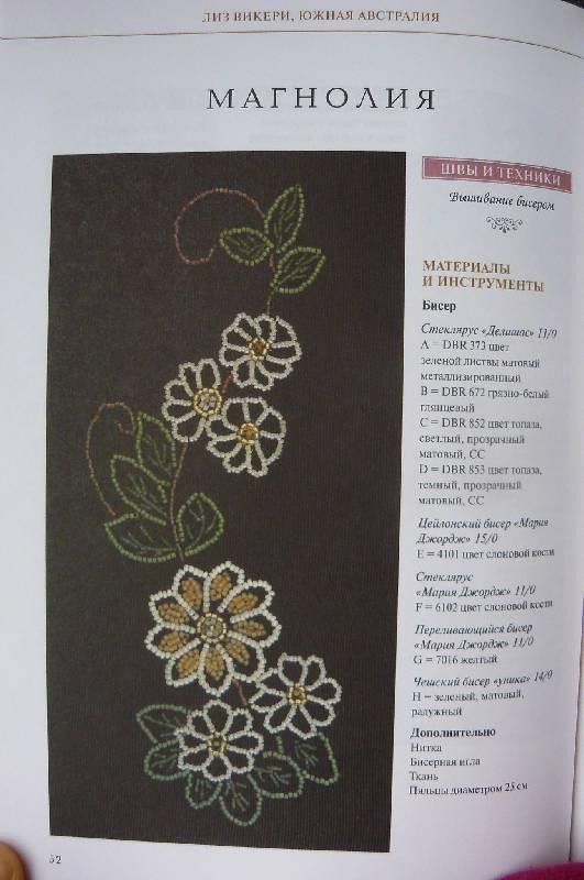 Иллюстрация 28 из 52 для Бисер в вышивке Лабиринт - книги.